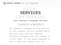 ロサンゼルス合同キリスト教会