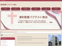 浦和聖書バプテスト教会