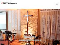 神のしもべ長崎教会