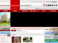 札幌医科大学内科学第一講座