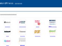 WordPress インストールガイド