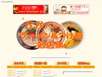 BBラーメン&つけ麺名店集