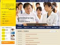 九州大学大学院病態修復内科学分野