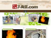 7-陶芸.com