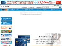 セブン・カードサービス