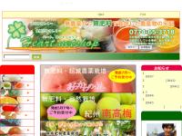 無肥料と無施肥無農薬栽培の『ハート.netshop』