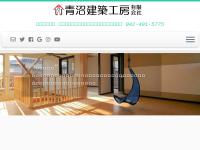 青沼建築工房