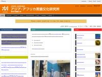 東京外国語大学アジア・アフリカ言語文化研究所