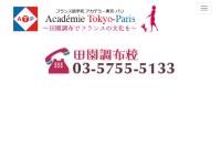 アカデミー東京ーパリ