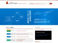 社団法人・全日本広告連盟