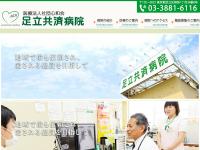 足立共済病院