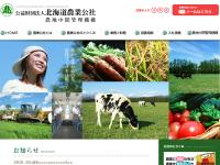 財団法人・北海道農業開発公社