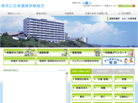 東京都広告代理業健康保険組合