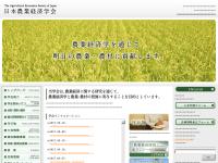 日本農業経済学会