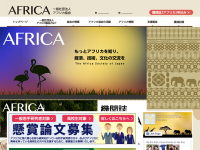 アフリカ協会