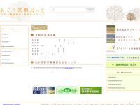 京都・農村と都市のネットワーク
