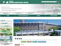 名古屋大学大学院生命農学研究科生物有機化学研究室