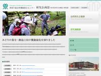 神奈川県農業技術センター - 文献資料室
