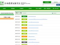 日本農業気象学会
