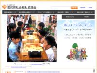 愛知県社会福祉協議会
