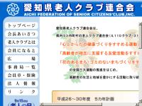 愛知県老人クラブ連合会