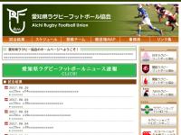 愛知県ラグビーフットボール協会