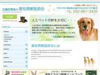 愛知県獣医師会