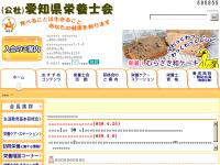 愛知県栄養士会