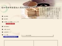 愛知県味噌溜醤油工業協同組合