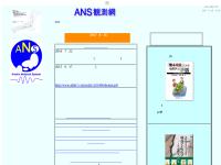 ANS観測網