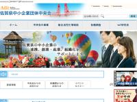佐賀県中小企業団体中央会