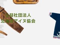 北海道ウタリ協会