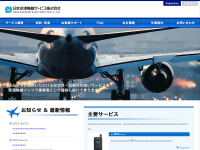 日本空港無線サービス