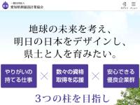 愛知県測量設計業協会