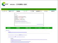 日本医療法人協会