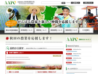 社団法人・秋田県農業公社