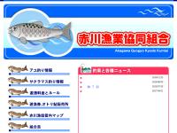 赤川漁業協同組合