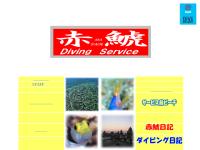 赤鯱ダイビングサービス