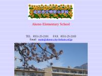 北杜市立明野小学校