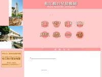 松江暁の星幼稚園