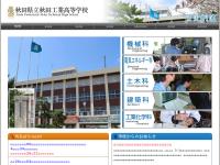 秋田県立秋田工業高等学校