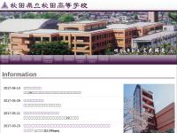 秋田県立秋田高等学校