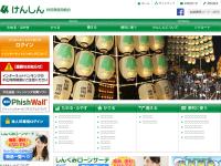 秋田県信用組合