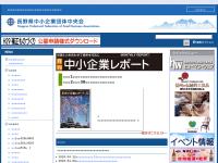 長野県中小企業団体中央会