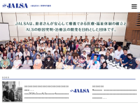 日本ALS協会(JALSA)