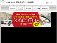 社団法人・日本アルミニウム協会