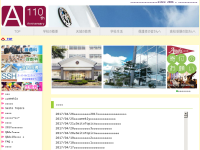 岡山県立倉敷天城高等学校