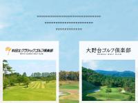 秋田北空港クラシックゴルフ倶楽部・大野台ゴルフクラブ