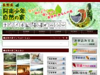 長野県阿南少年自然の家