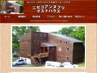 ニセコ・アンヌプリ・ユースホステル